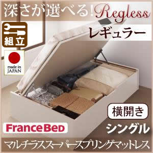 跳ね上げベッド【Regless】リグレス・レギュラー シングル【横開き】マルチラスマットレス付