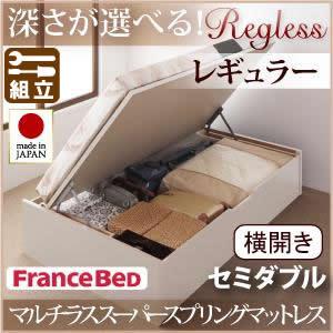 跳ね上げベッド【Regless】リグレス・レギュラー セミダブル【横開き】マルチラスマットレス付