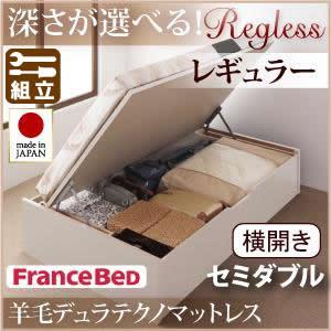 跳ね上げベッド【Regless】リグレス・レギュラー セミダブル【横開き】羊毛デュラテクノマットレス付