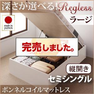 跳ね上げ収納ベッド Regless リグレス ボンネルコイルマットレス付き 縦開き セミシングル 深さラージ