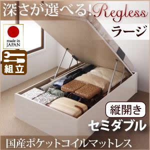 跳ね上げベッド【Regless】リグレス・ラージ セミダブル【縦開き】国産ポケットマットレス付