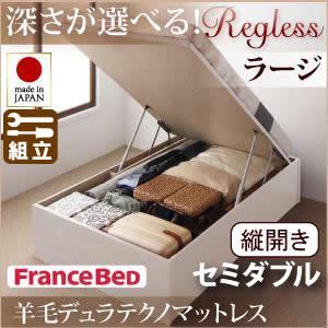 跳ね上げベッド【Regless】リグレス・ラージ セミダブル【縦開き】羊毛デュラテクノマットレス付