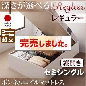国産 跳ね上げベッド【Regless】リグレス・レギュラー セミシングル【縦開き】ボンネルマットレス付