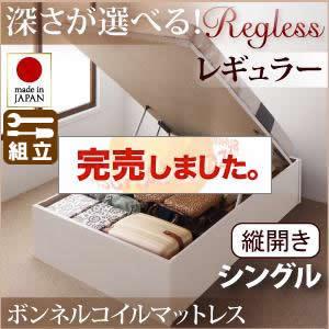国産 跳ね上げベッド【Regless】リグレス・レギュラー シングル【縦開き】ボンネルマットレス付