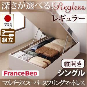 跳ね上げベッド【Regless】リグレス・レギュラー シングル【縦開き】マルチラスマットレス付