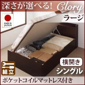 跳ね上げベッド【Clory】クローリー・ラージ シングル【横開き】オリジナルポケットマットレス付