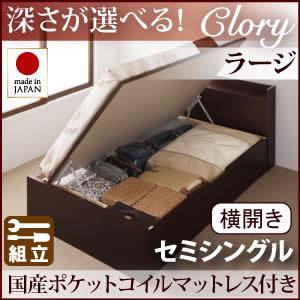 跳ね上げベッド【Clory】クローリー・ラージ セミシングル【横開き】国産ポケットマットレス付