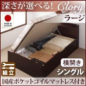 跳ね上げベッド【Clory】クローリー・ラージ シングル【横開き】国産ポケットマットレス付