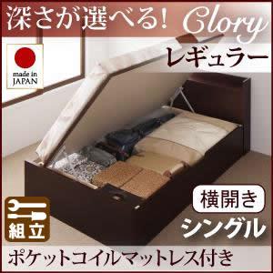 跳ね上げベッド【Clory】クローリー・レギュラー シングル【横開き】オリジナルポケットマットレス付