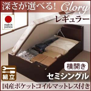 跳ね上げベッド【Clory】クローリー・レギュラー セミシングル【横開き】国産ポケットマットレス付