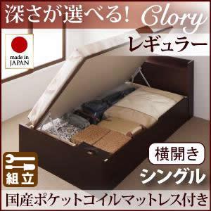 跳ね上げベッド【Clory】クローリー・レギュラー シングル【横開き】国産ポケットマットレス付