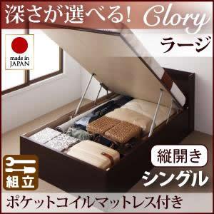 跳ね上げベッド【Clory】クローリー・ラージ シングル【縦開き】オリジナルポケットマットレス付