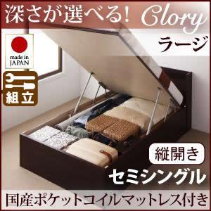 跳ね上げベッド【Clory】クローリー・ラージ セミシングル【縦開き】国産ポケットマットレス付