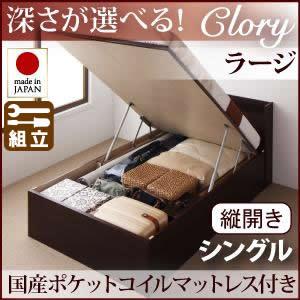 跳ね上げベッド【Clory】クローリー・ラージ シングル【縦開き】国産ポケットマットレス付