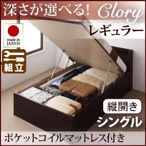 跳ね上げベッド【Clory】クローリー・レギュラー シングル【縦開き】オリジナルポケットマットレス付
