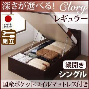 跳ね上げベッド【Clory】クローリー・レギュラー シングル【縦開き】国産ポケットマットレス付