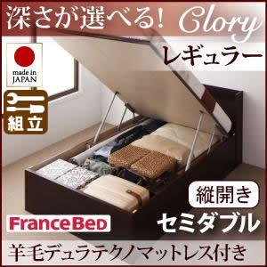 跳ね上げベッド【Clory】クローリー・レギュラー セミダブル【縦開き】羊毛デュラテクノマットレス付
