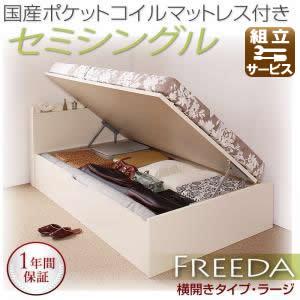 跳ね上げベッド【Freeda】フリーダ・ラージ セミシングル【横開き】国産ポケットマットレス付