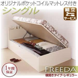 跳ね上げベッド【Freeda】フリーダ・レギュラー シングル【横開き】オリジナルポケットマットレス付
