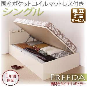 跳ね上げベッド【Freeda】フリーダ・レギュラー シングル【横開き】国産ポケットマットレス付