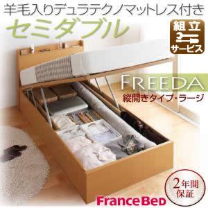 跳ね上げベッド【Freeda】フリーダ・ラージ セミダブル【縦開き】羊毛デュラテクノマットレス付