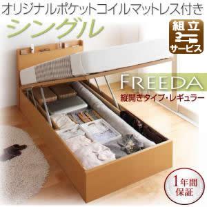 跳ね上げベッド【Freeda】フリーダ・レギュラー シングル【縦開き】オリジナルポケットマットレス付