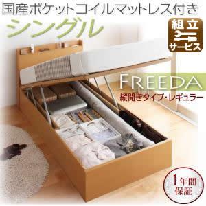 跳ね上げベッド【Freeda】フリーダ・レギュラー シングル【縦開き】国産ポケットマットレス付