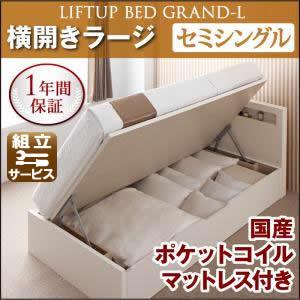 跳ね上げベッド【Grand L】・ラージ セミシングル【横開き】国産ポケットマットレス付