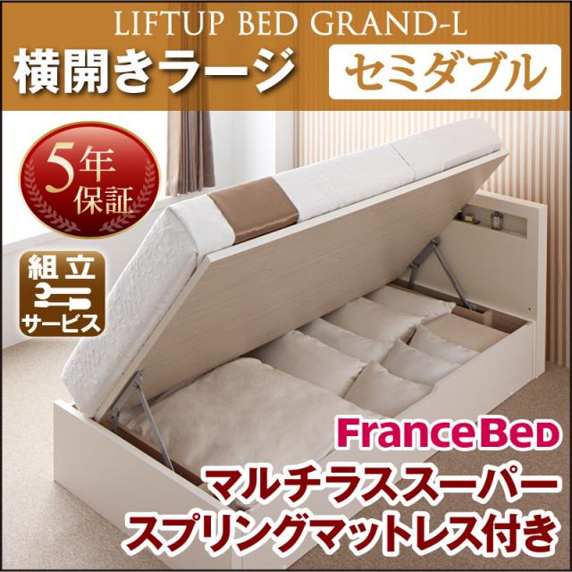 跳ね上げベッド【Grand L】グランド・エル マルチラスマットレス付 横開き セミダブル 深さラージ