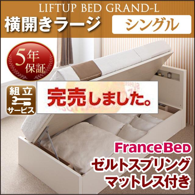 跳ね上げベッド【Grand L】グランド・エル ゼルトスプリングマットレス付 横開き シングル 深さラージ