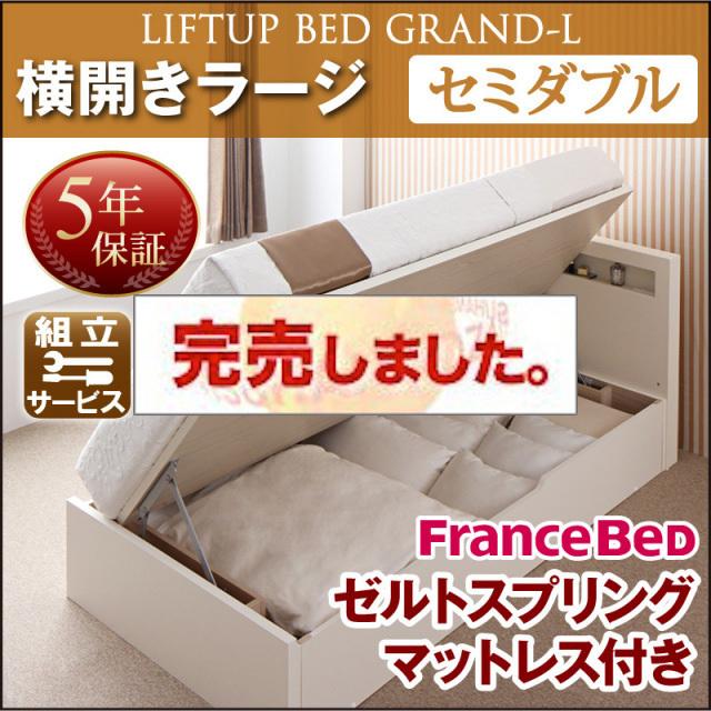 跳ね上げベッド【Grand L】グランド・エル ゼルトスプリングマットレス付 横開き セミダブル 深さラージ