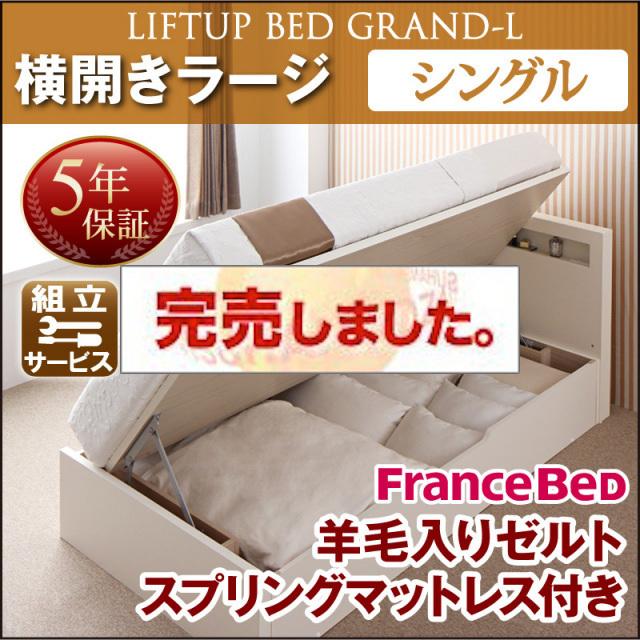 跳ね上げベッド【Grand L】グランド・エル 羊毛入りゼルトスプリングマットレス付 横開き シングル 深さラージ