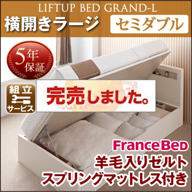 跳ね上げベッド【Grand L】・ラージ セミダブル【横開き】羊毛デュラテクノマットレス付