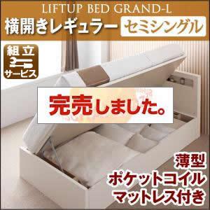 跳ね上げベッド【Grand L】・レギュラー セミシングル【横開き】薄型ポケットマットレス付