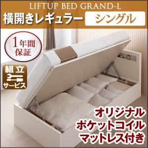 跳ね上げベッド【Grand L】・レギュラー シングル【横開き】オリジナルポケットマットレス付