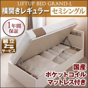 跳ね上げベッド【Grand L】・レギュラー セミシングル【横開き】国産ポケットマットレス付