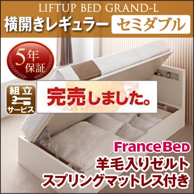 跳ね上げベッド【Grand L】グランド・エル 羊毛入りゼルトスプリングマットレス付 横開き セミダブル 深さレギュラー