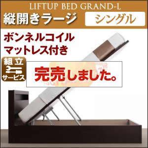 跳ね上げベッド【Grand L】・ラージ シングル【縦開き】ボンネルマットレス付