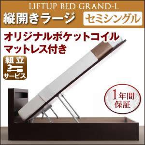 跳ね上げベッド【Grand L】・ラージ セミシングル【縦開き】オリジナルポケットマットレス付