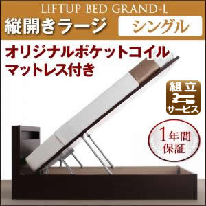 跳ね上げベッド【Grand L】・ラージ シングル【縦開き】オリジナルポケットマットレス付