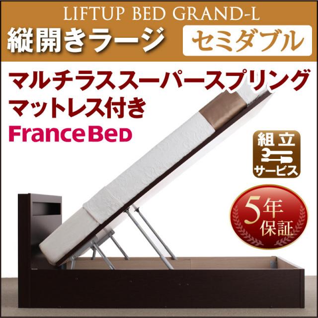 跳ね上げベッド【Grand L】グランド・エル マルチラスマットレス付 縦開き セミダブル 深さラージ