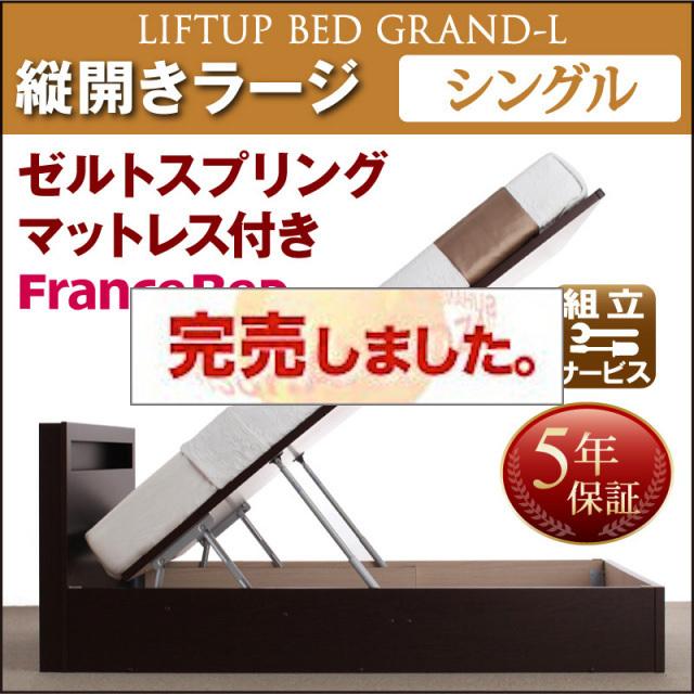 跳ね上げベッド【Grand L】グランド・エル ゼルトスプリングマットレス付 縦開き シングル 深さラージ