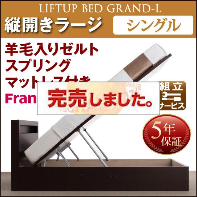 跳ね上げベッド【Grand L】グランド・エル 羊毛入りゼルトスプリングマットレス付 縦開き シングル 深さラージ