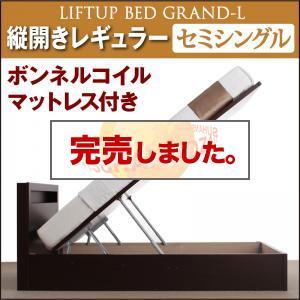 跳ね上げ大容量収納ベッド【Grand L】・レギュラー セミシングル 【縦開き】 ボンネルコイルマットレス付