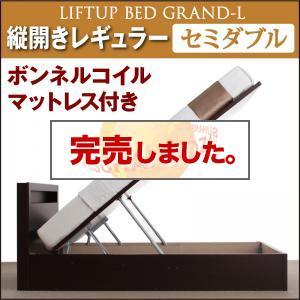 跳ね上げ大容量収納ベッド【Grand L】・レギュラー セミダブル 【縦開き】 ボンネルコイルマットレス付
