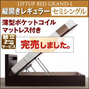 跳ね上げベッド【Grand L】・レギュラー セミシングル【縦開き】薄型ポケットマットレス付