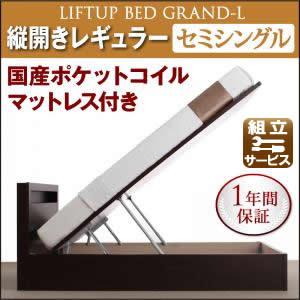 跳ね上げベッド【Grand L】・レギュラー セミシングル【縦開き】国産ポケットマットレス付