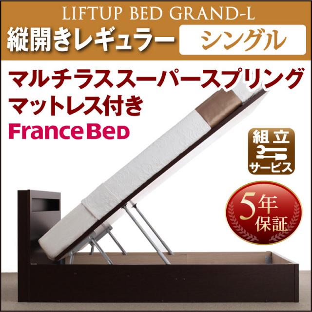 跳ね上げベッド【Grand L】グランド・エル マルチラスマットレス付 縦開き シングル 深さレギュラー