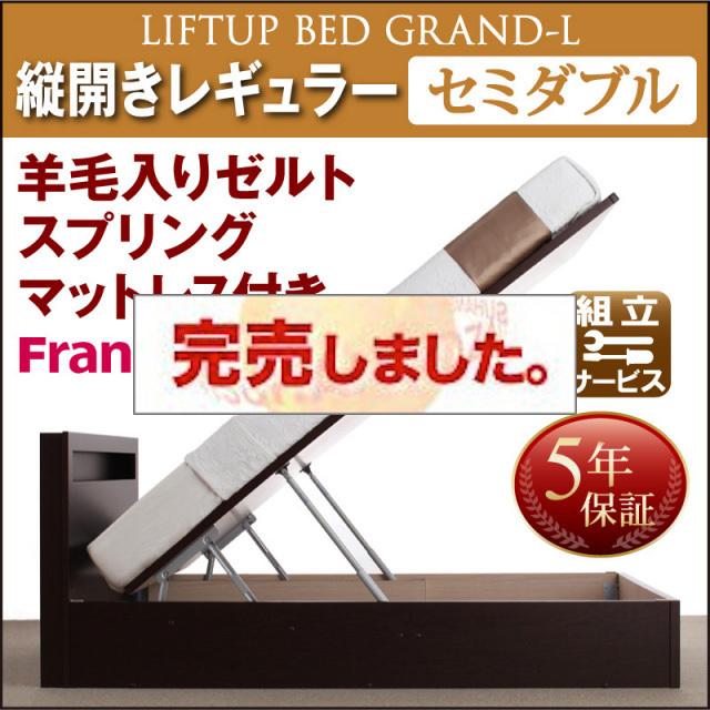 跳ね上げベッド【Grand L】・レギュラー セミダブル【縦開き】羊毛デュラテクノマットレス付