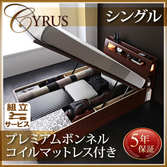 跳ね上げベッド【Cyrus】サイロス プレミアムボンネルマットレス付 シングル